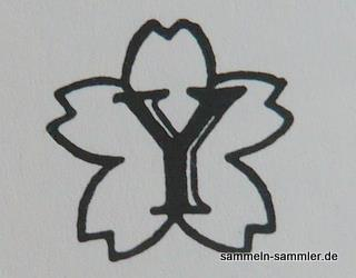 Firmenzeichen des japanischen Herstellers Yonezawa